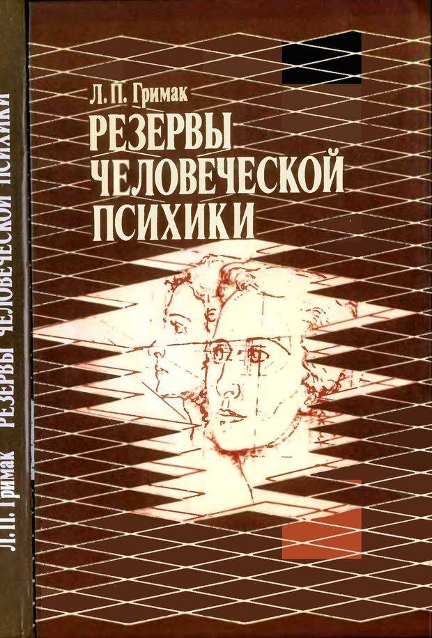 PDF. Резервы человеческой психики. Гримак Л. П. Страница 312. Читать онлайн
