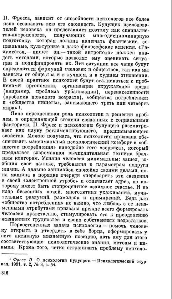 PDF. Резервы человеческой психики. Гримак Л. П. Страница 315. Читать онлайн