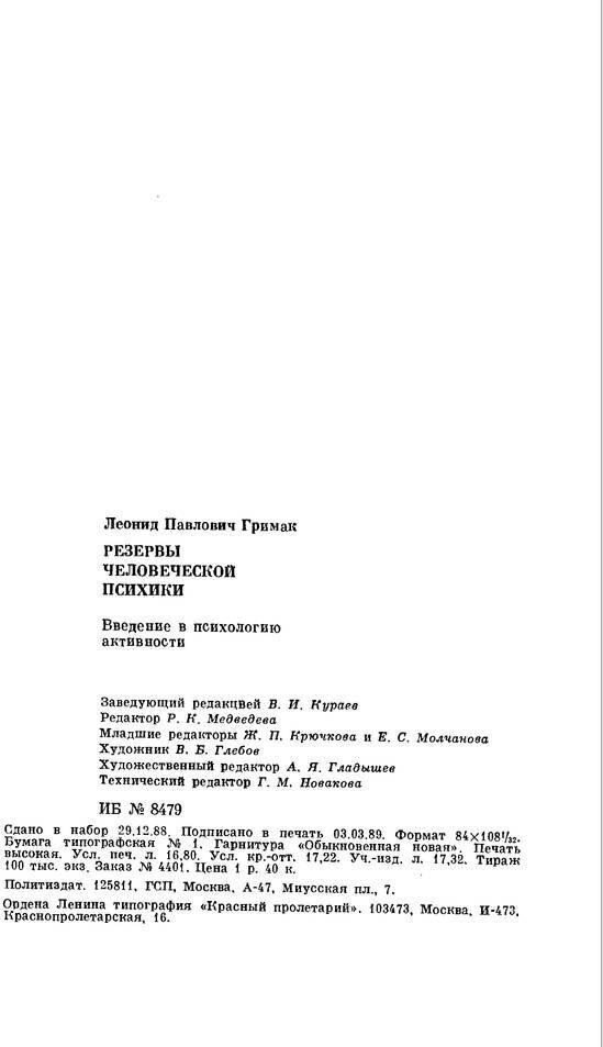 PDF. Резервы человеческой психики. Гримак Л. П. Страница 319. Читать онлайн