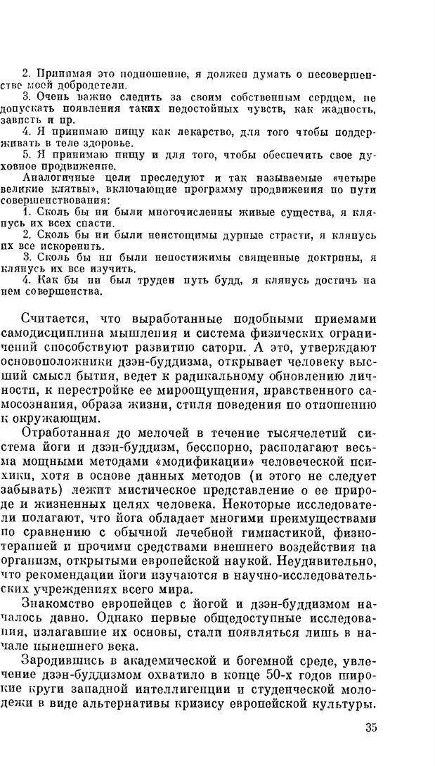 PDF. Резервы человеческой психики. Гримак Л. П. Страница 32. Читать онлайн