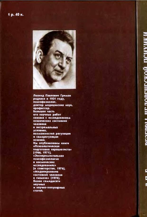 PDF. Резервы человеческой психики. Гримак Л. П. Страница 320. Читать онлайн