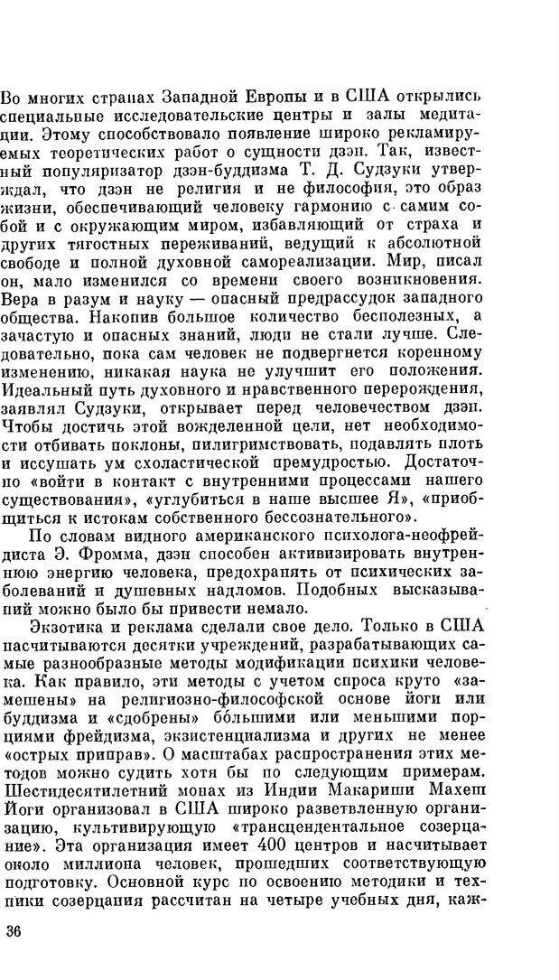 PDF. Резервы человеческой психики. Гримак Л. П. Страница 33. Читать онлайн