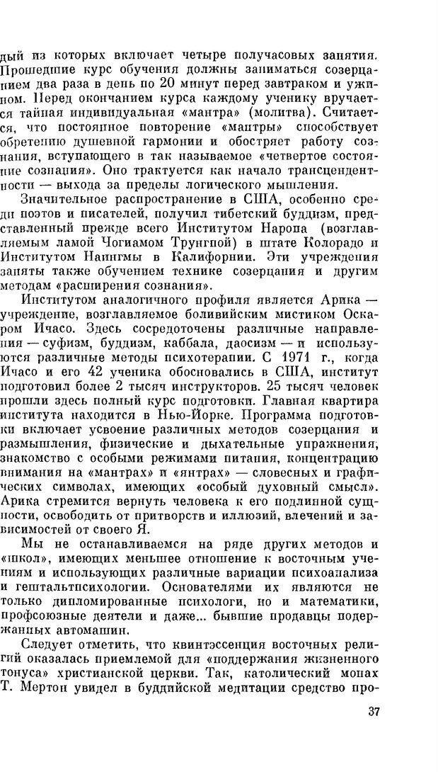 PDF. Резервы человеческой психики. Гримак Л. П. Страница 34. Читать онлайн