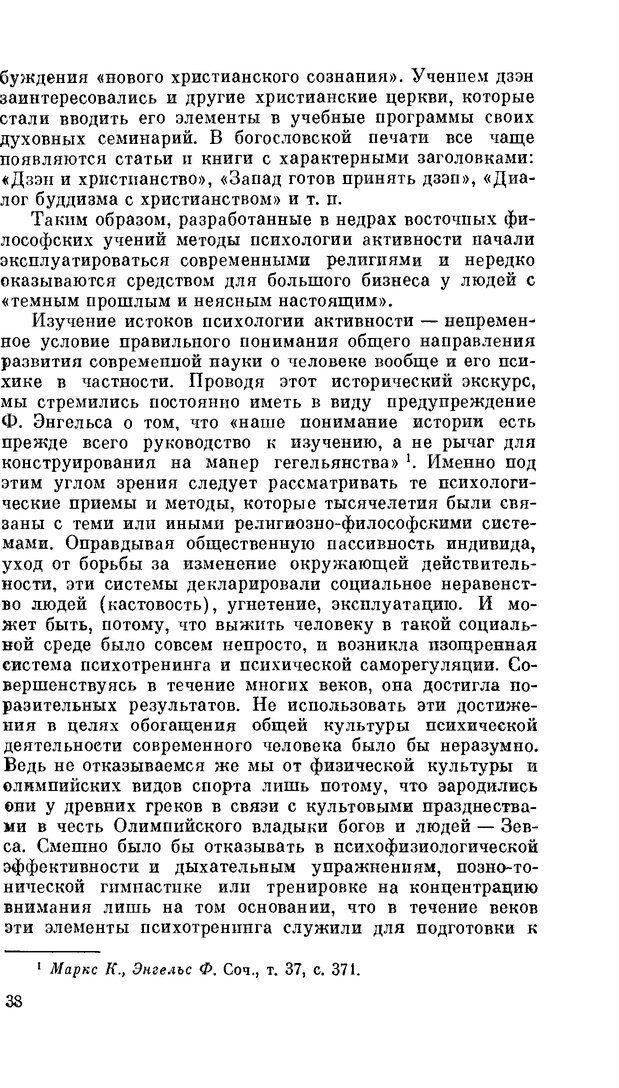 PDF. Резервы человеческой психики. Гримак Л. П. Страница 35. Читать онлайн
