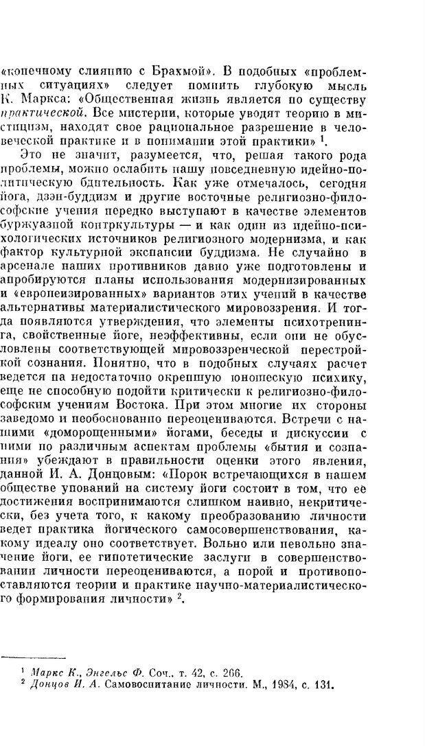 PDF. Резервы человеческой психики. Гримак Л. П. Страница 36. Читать онлайн