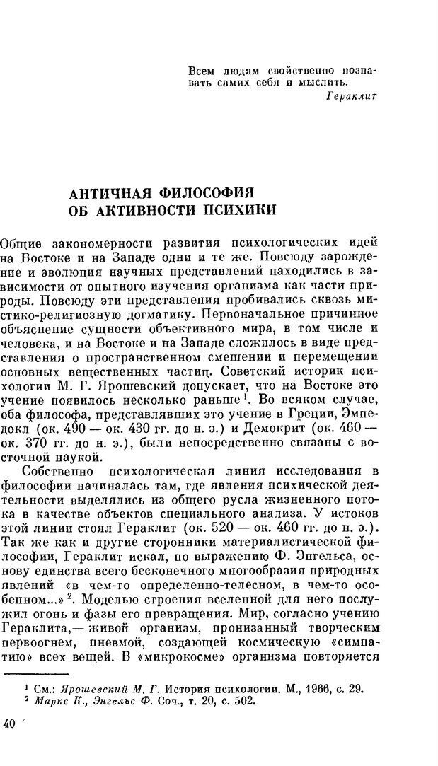 PDF. Резервы человеческой психики. Гримак Л. П. Страница 37. Читать онлайн