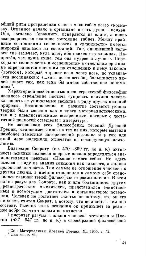 PDF. Резервы человеческой психики. Гримак Л. П. Страница 38. Читать онлайн
