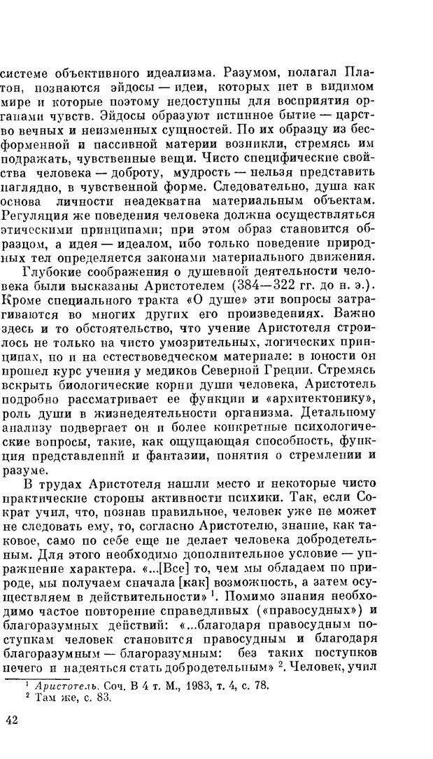 PDF. Резервы человеческой психики. Гримак Л. П. Страница 39. Читать онлайн