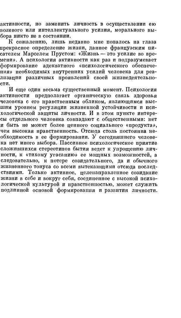 PDF. Резервы человеческой психики. Гримак Л. П. Страница 4. Читать онлайн