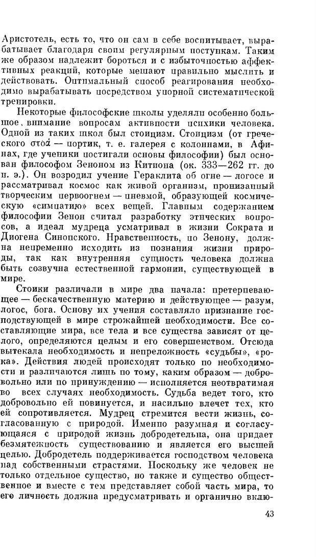 PDF. Резервы человеческой психики. Гримак Л. П. Страница 40. Читать онлайн