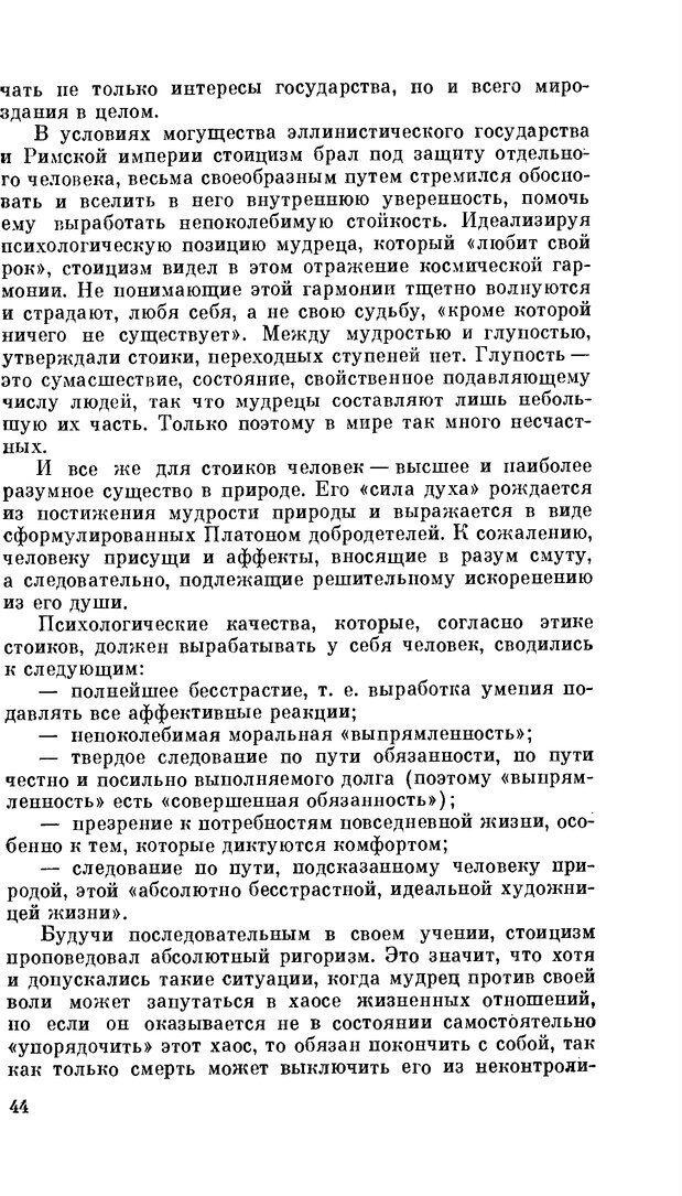 PDF. Резервы человеческой психики. Гримак Л. П. Страница 41. Читать онлайн