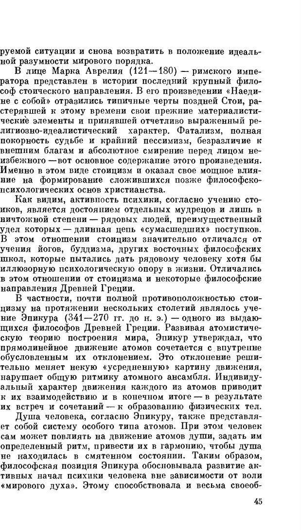 PDF. Резервы человеческой психики. Гримак Л. П. Страница 42. Читать онлайн
