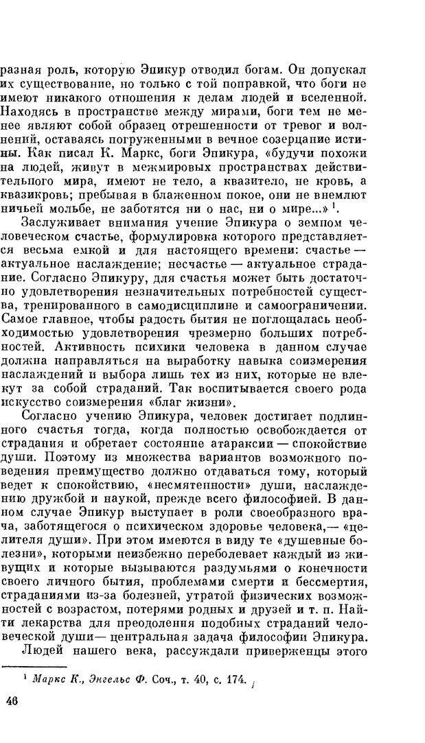 PDF. Резервы человеческой психики. Гримак Л. П. Страница 43. Читать онлайн