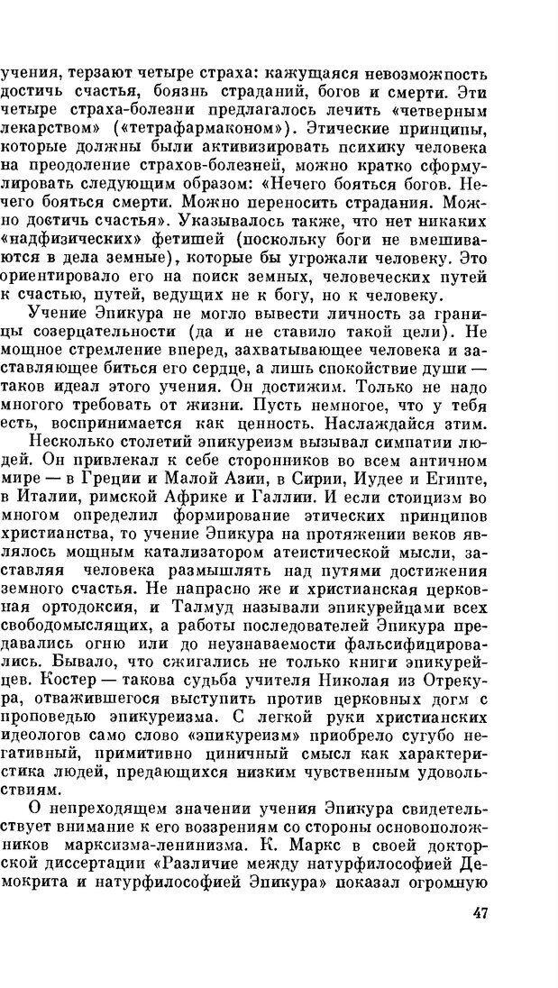 PDF. Резервы человеческой психики. Гримак Л. П. Страница 44. Читать онлайн