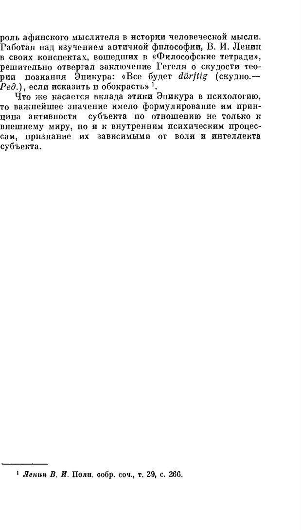 PDF. Резервы человеческой психики. Гримак Л. П. Страница 45. Читать онлайн