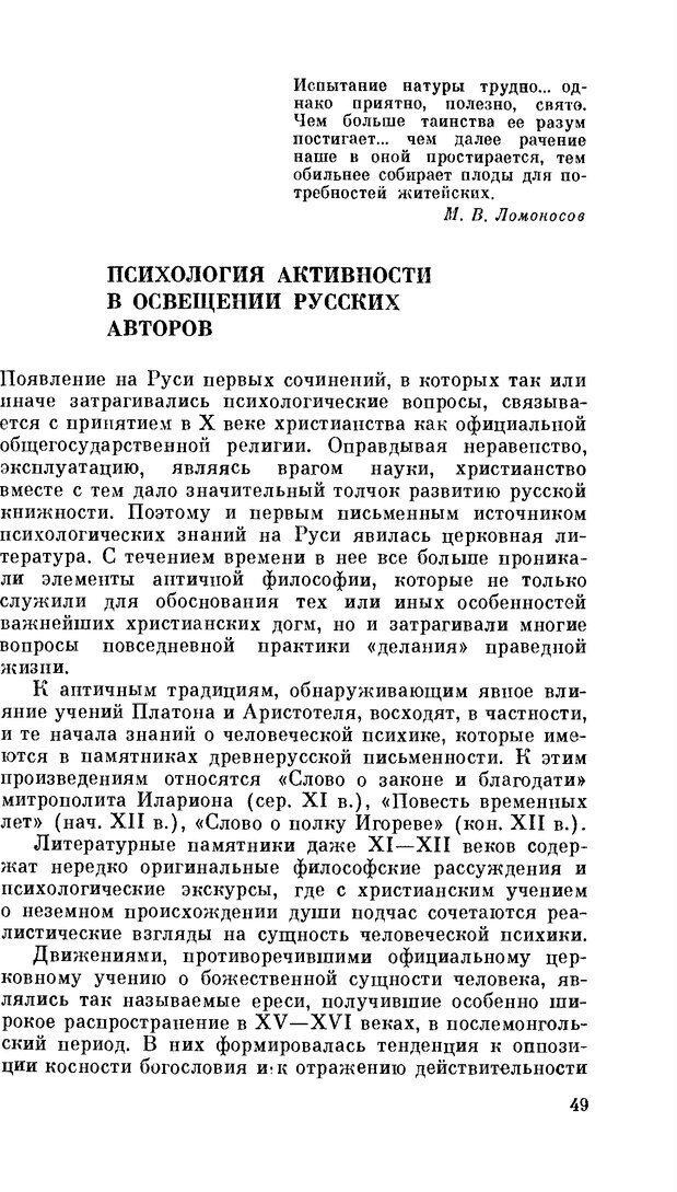 PDF. Резервы человеческой психики. Гримак Л. П. Страница 46. Читать онлайн