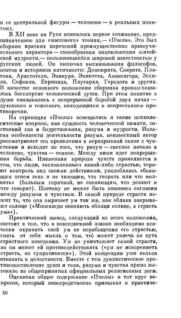 PDF. Резервы человеческой психики. Гримак Л. П. Страница 47. Читать онлайн