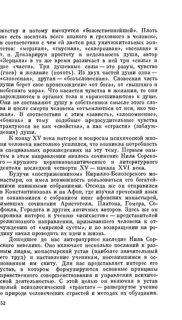 PDF. Резервы человеческой психики. Гримак Л. П. Страница 49. Читать онлайн