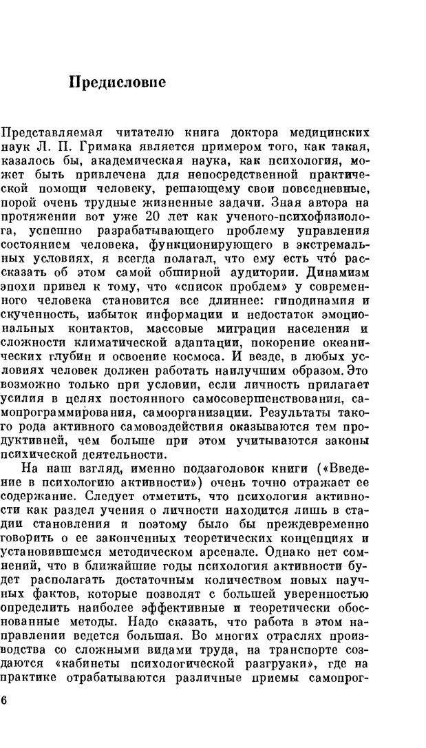 PDF. Резервы человеческой психики. Гримак Л. П. Страница 5. Читать онлайн