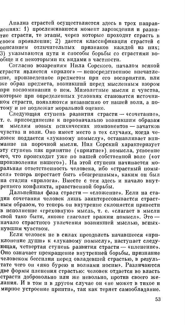 PDF. Резервы человеческой психики. Гримак Л. П. Страница 50. Читать онлайн