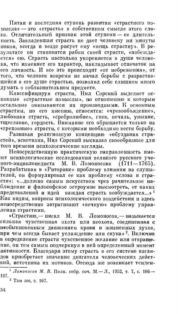 PDF. Резервы человеческой психики. Гримак Л. П. Страница 51. Читать онлайн