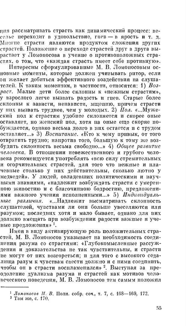 PDF. Резервы человеческой психики. Гримак Л. П. Страница 52. Читать онлайн