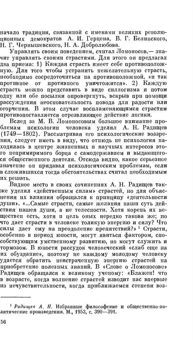 PDF. Резервы человеческой психики. Гримак Л. П. Страница 53. Читать онлайн