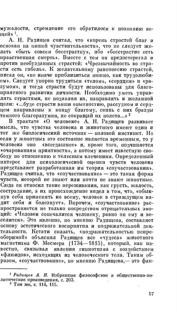 PDF. Резервы человеческой психики. Гримак Л. П. Страница 54. Читать онлайн