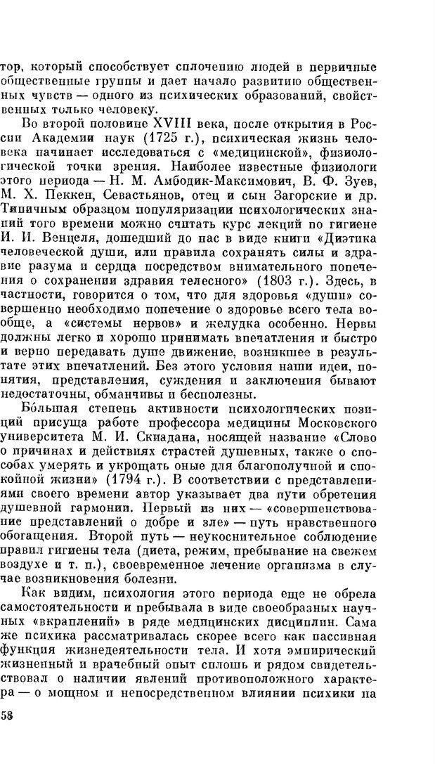 PDF. Резервы человеческой психики. Гримак Л. П. Страница 55. Читать онлайн