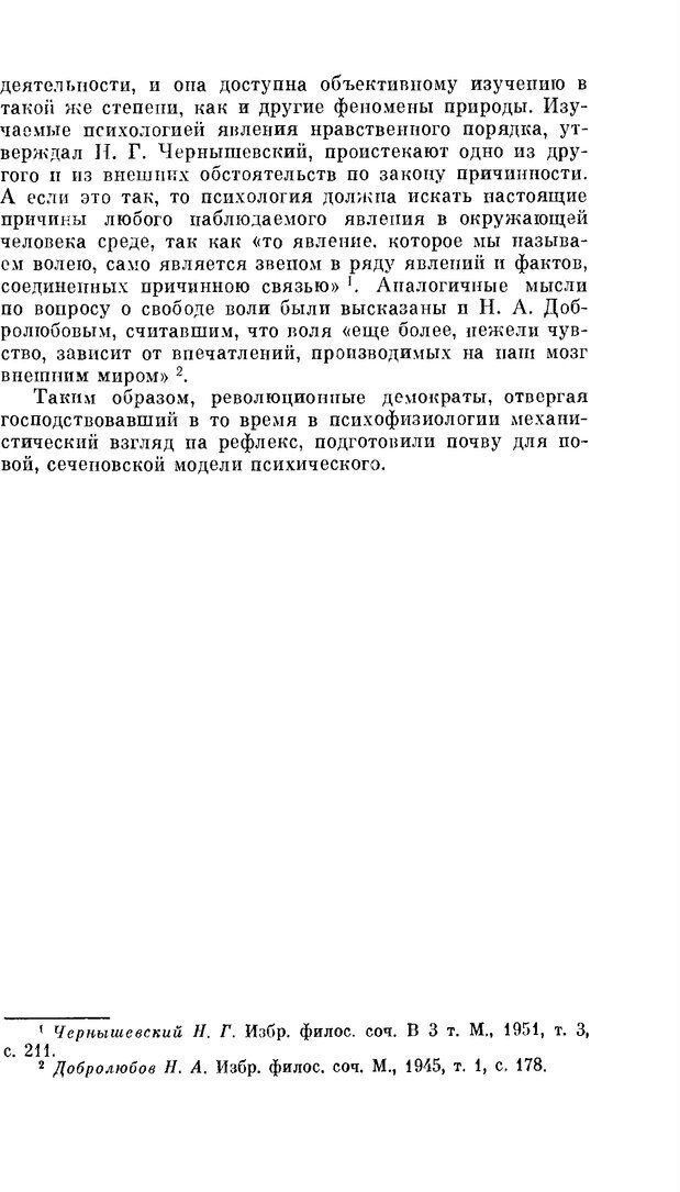 PDF. Резервы человеческой психики. Гримак Л. П. Страница 57. Читать онлайн