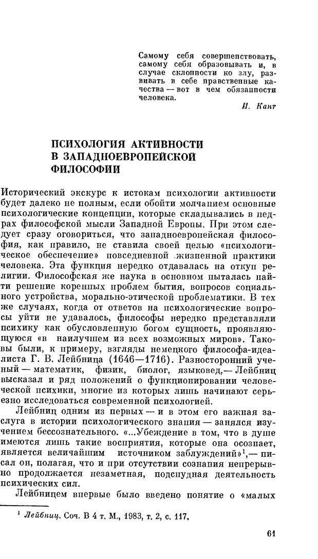 PDF. Резервы человеческой психики. Гримак Л. П. Страница 58. Читать онлайн