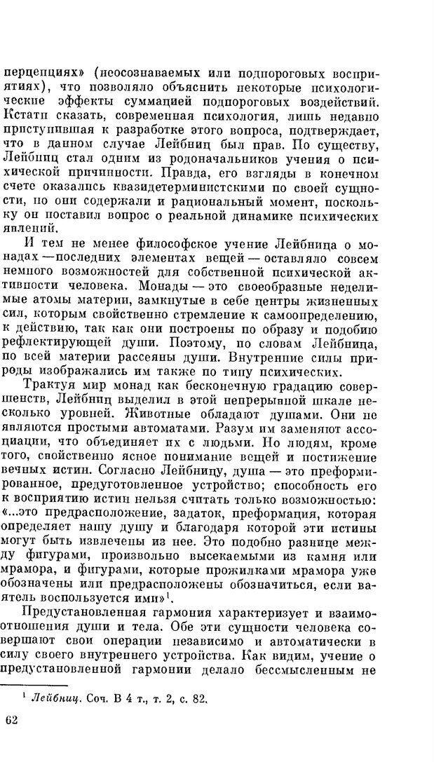 PDF. Резервы человеческой психики. Гримак Л. П. Страница 59. Читать онлайн