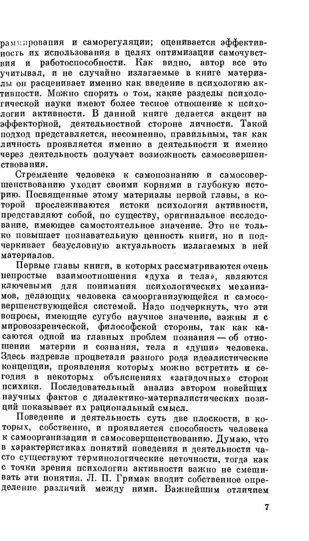 PDF. Резервы человеческой психики. Гримак Л. П. Страница 6. Читать онлайн