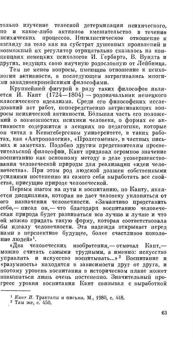 PDF. Резервы человеческой психики. Гримак Л. П. Страница 60. Читать онлайн