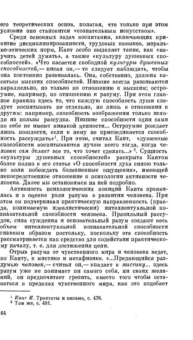 PDF. Резервы человеческой психики. Гримак Л. П. Страница 61. Читать онлайн