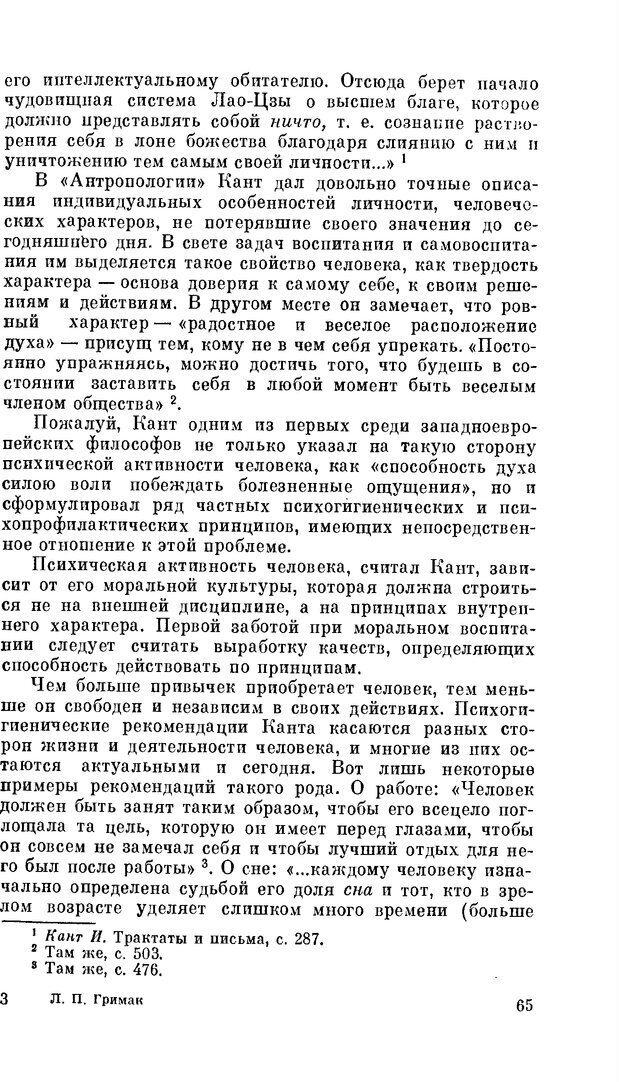 PDF. Резервы человеческой психики. Гримак Л. П. Страница 62. Читать онлайн
