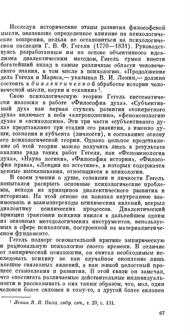 PDF. Резервы человеческой психики. Гримак Л. П. Страница 64. Читать онлайн