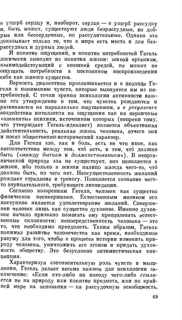 PDF. Резервы человеческой психики. Гримак Л. П. Страница 66. Читать онлайн