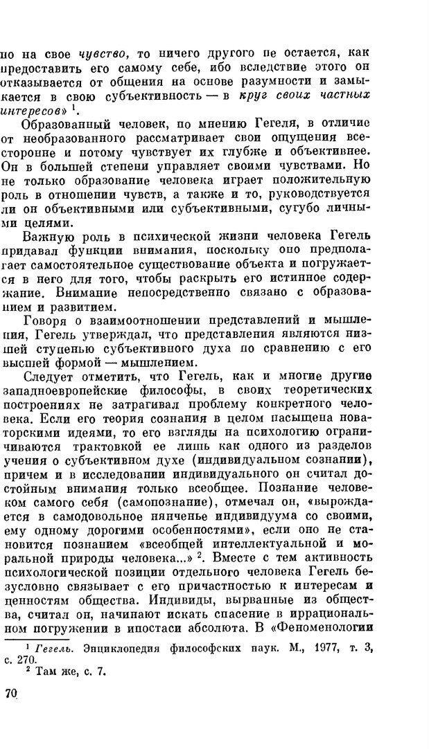 PDF. Резервы человеческой психики. Гримак Л. П. Страница 67. Читать онлайн