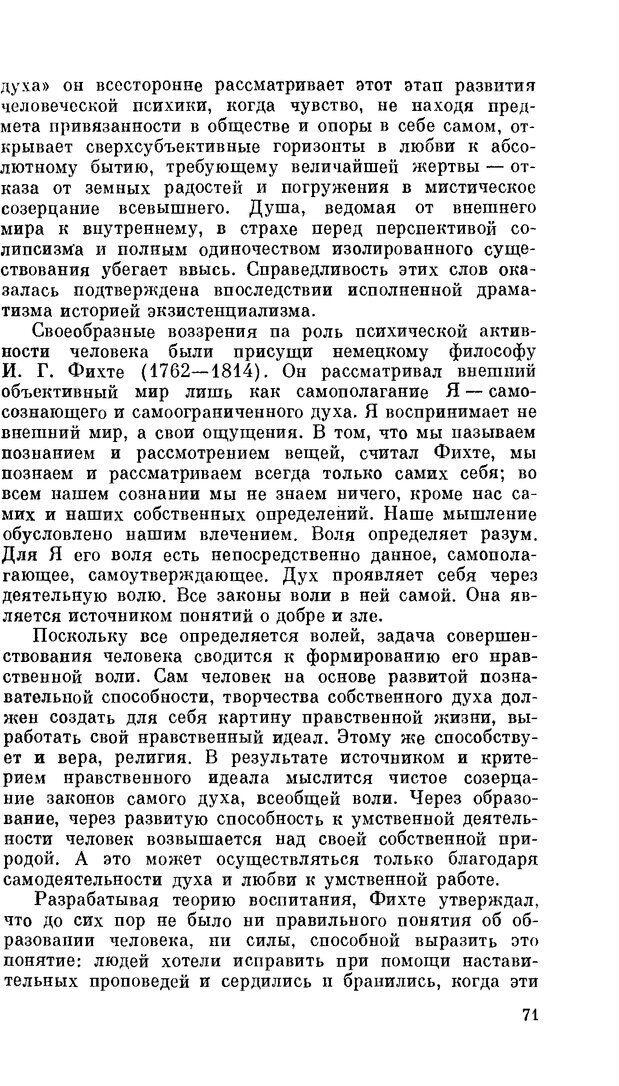 PDF. Резервы человеческой психики. Гримак Л. П. Страница 68. Читать онлайн