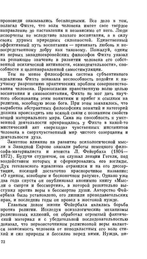 PDF. Резервы человеческой психики. Гримак Л. П. Страница 69. Читать онлайн