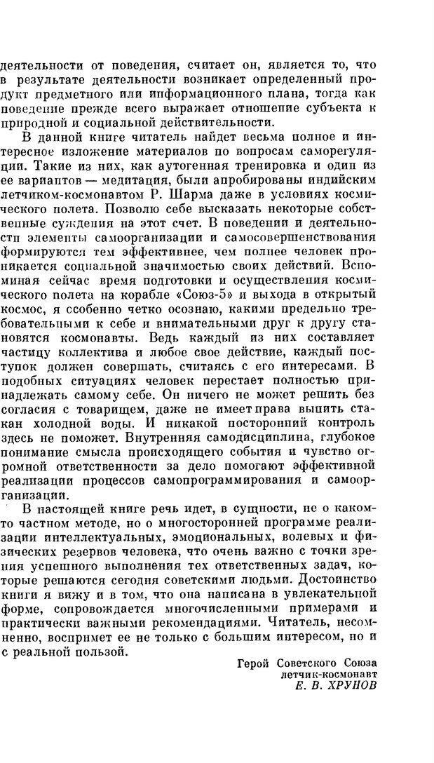 PDF. Резервы человеческой психики. Гримак Л. П. Страница 7. Читать онлайн