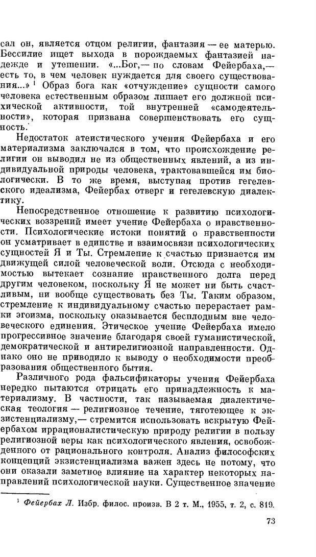 PDF. Резервы человеческой психики. Гримак Л. П. Страница 70. Читать онлайн