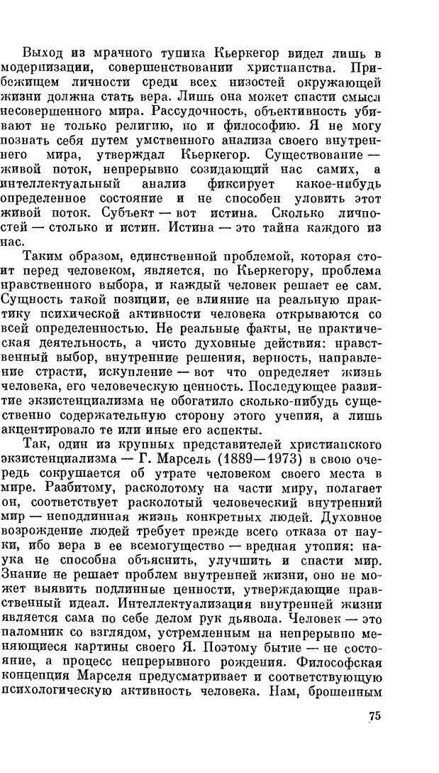 PDF. Резервы человеческой психики. Гримак Л. П. Страница 72. Читать онлайн