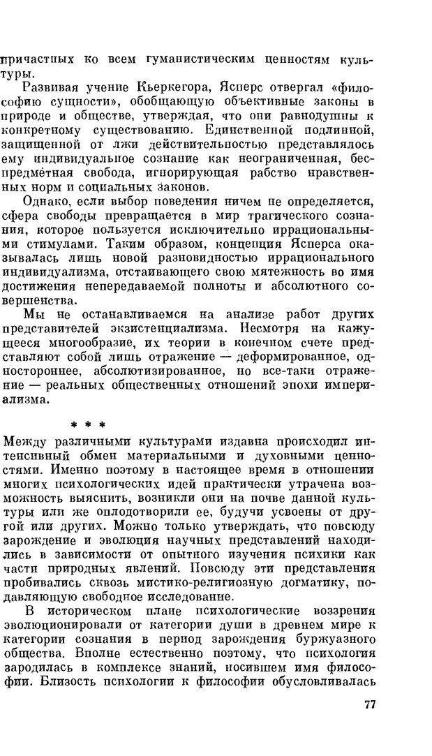 PDF. Резервы человеческой психики. Гримак Л. П. Страница 74. Читать онлайн