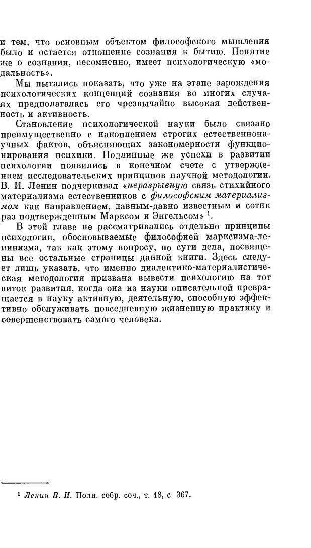 PDF. Резервы человеческой психики. Гримак Л. П. Страница 75. Читать онлайн