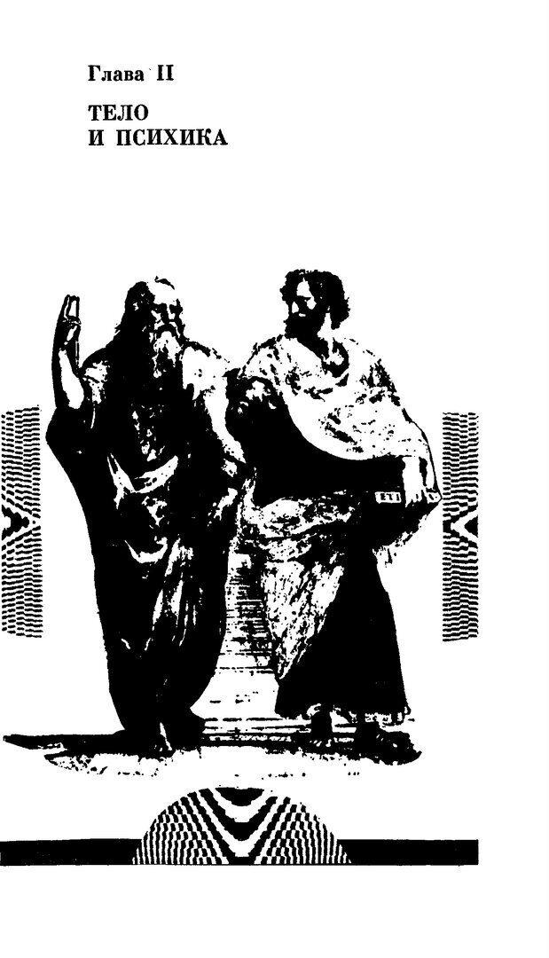PDF. Резервы человеческой психики. Гримак Л. П. Страница 76. Читать онлайн