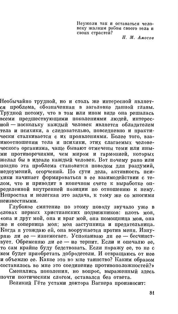 PDF. Резервы человеческой психики. Гримак Л. П. Страница 77. Читать онлайн