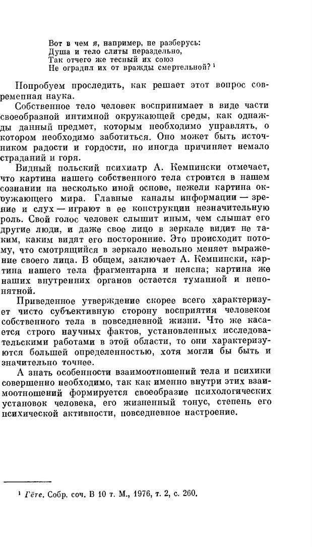 PDF. Резервы человеческой психики. Гримак Л. П. Страница 78. Читать онлайн