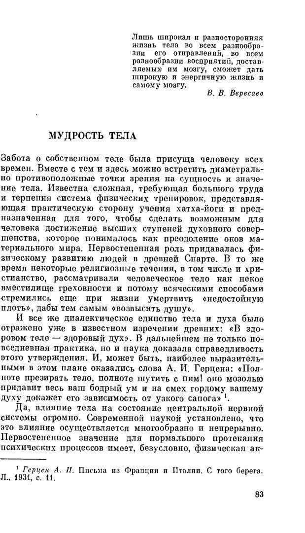 PDF. Резервы человеческой психики. Гримак Л. П. Страница 79. Читать онлайн